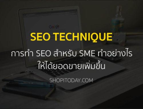 การทำ SEO เพื่อติด 10 อันดับแรก สำหรับ SME ทำอย่างไรให้ได้ยอดขายเพิ่มขึ้น