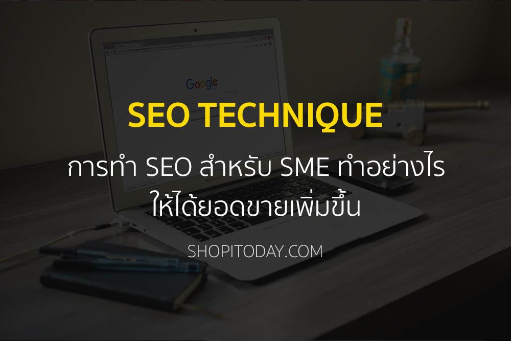 การทำ-SEO-สำหรับ-SME