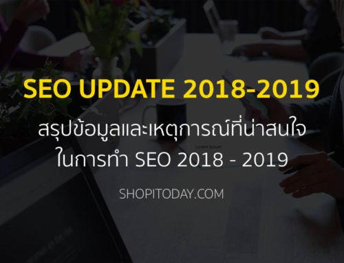 สรุปข้อมูลและเหตุการณ์ที่น่าสนใจในการทำ SEO 2018 – 2019