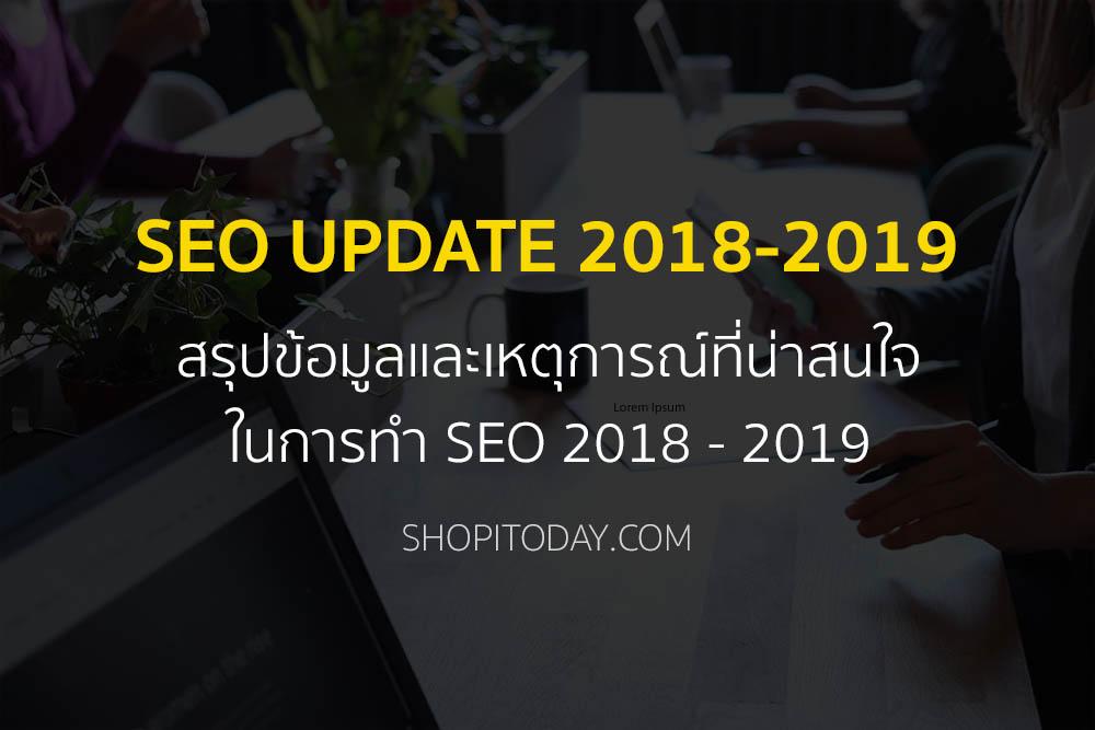 การทำ-SEO-2019