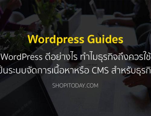 WordPress ดีอย่างไร ทำไมธุรกิจถึงควรใช้เป็นระบบจัดการเนื้อหาหรือ CMS สำหรับธุรกิจ