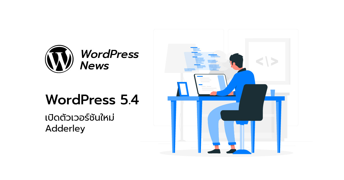 wordpress-5-4-cover
