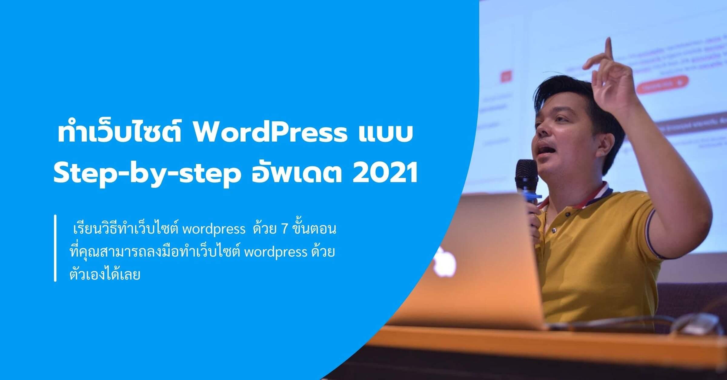 ทําเว็บไซต์ WordPress